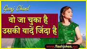 Wo Ja Chuka Hai Par Uski Yaadein Zinda Hai | Goonj Chand | Poetry