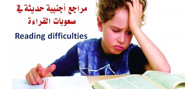 مراجع أجنبية حديثة في صعوبات القراءة - Reading difficulties