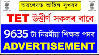 DEE Assam Teacher Recruitment 2020-