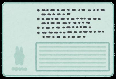 通知カードのイラスト(裏)