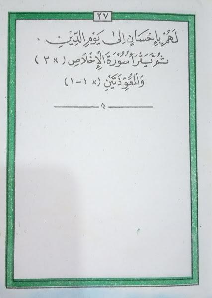rotib syahir adalah nama lain dari rotib al-haddad
