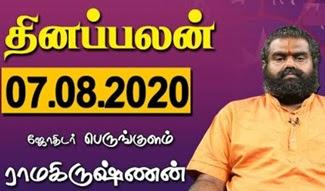 Raasi Palan 07-08-2020 | Dhina Palan | Astrology | Tamil Horoscope