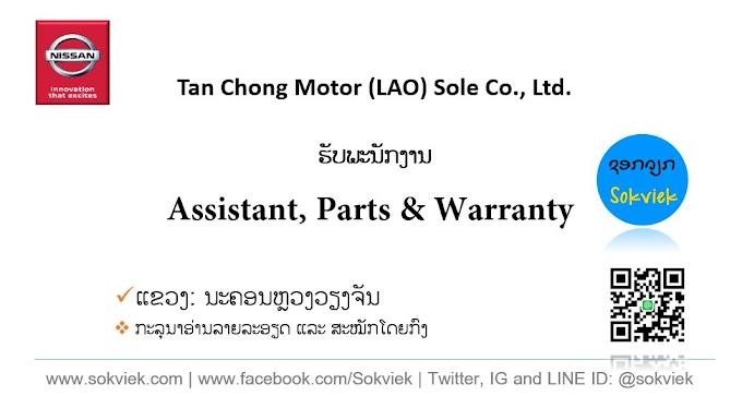 Tan Chong Motor (LAO) Sole Co., Ltd.   ຮັບພະນັກງານ  Assistant, Parts & Warranty  |  ນະຄອນຫຼວງວຽງຈັນ