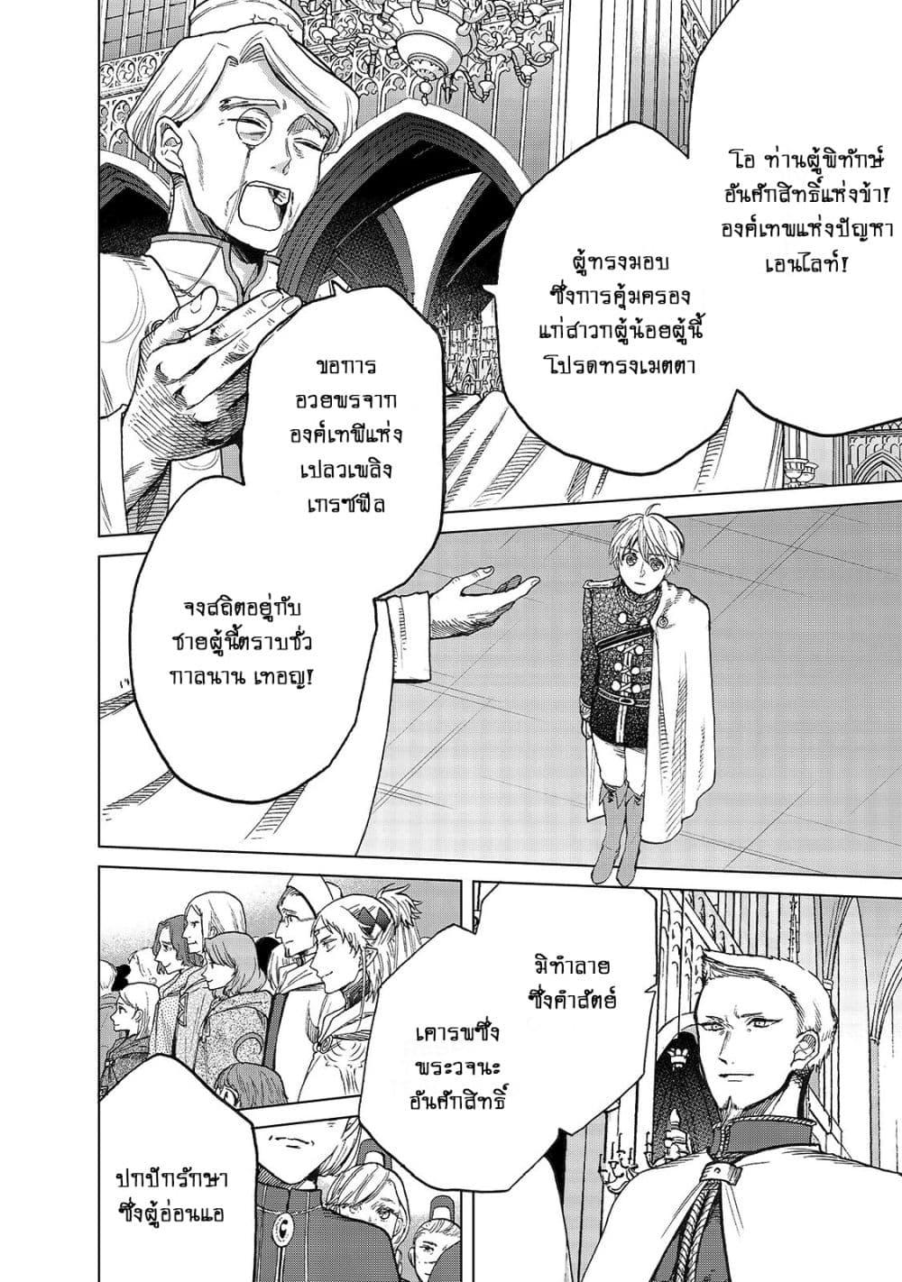 อ่านการ์ตูน Saihate no Paladin ตอนที่ 22 หน้าที่ 34