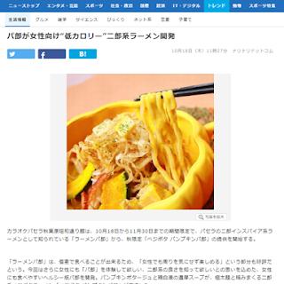 【WEB紹介】BIGLOBEニュースにカラオケパセラ秋葉原昭和通り館のパ郎が紹介…