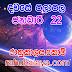 රාහු කාලය | ලග්න පලාපල 2020 | Rahu Kalaya 2020 |2020-01-22