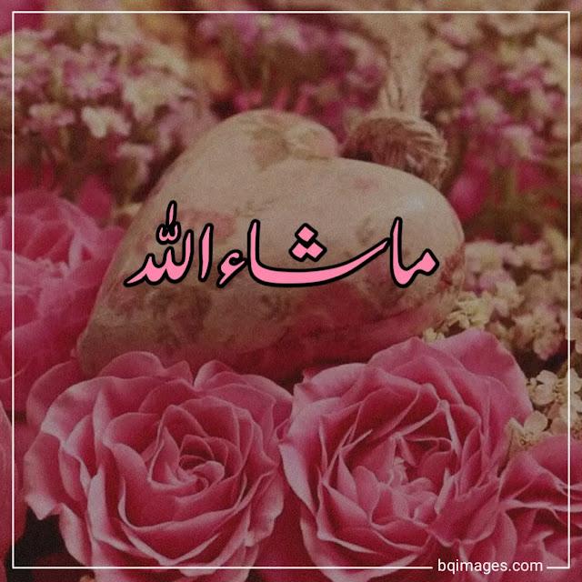 mashallah images in Urdu
