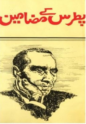 Patras Kay Mazameen By Patras Bukhari Free Download Pdf