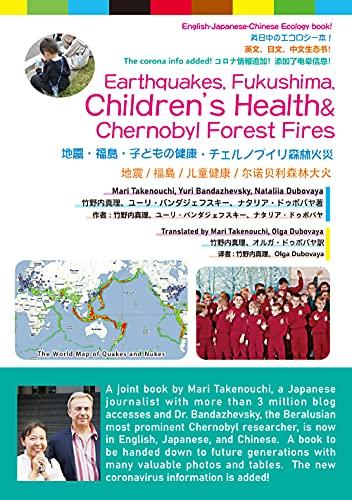 Click Below!! Now on sale at Amazon Kindle!  New book by Mari Takenouchi and Yuri Bandazhevsky!