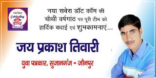#4thAnniversary : युवा पत्रकार जयप्रकाश तिवारी की तरफ से नया सबेरा परिवार को चौथी वर्षगांठ पर हार्दिक शुभकामनाएं