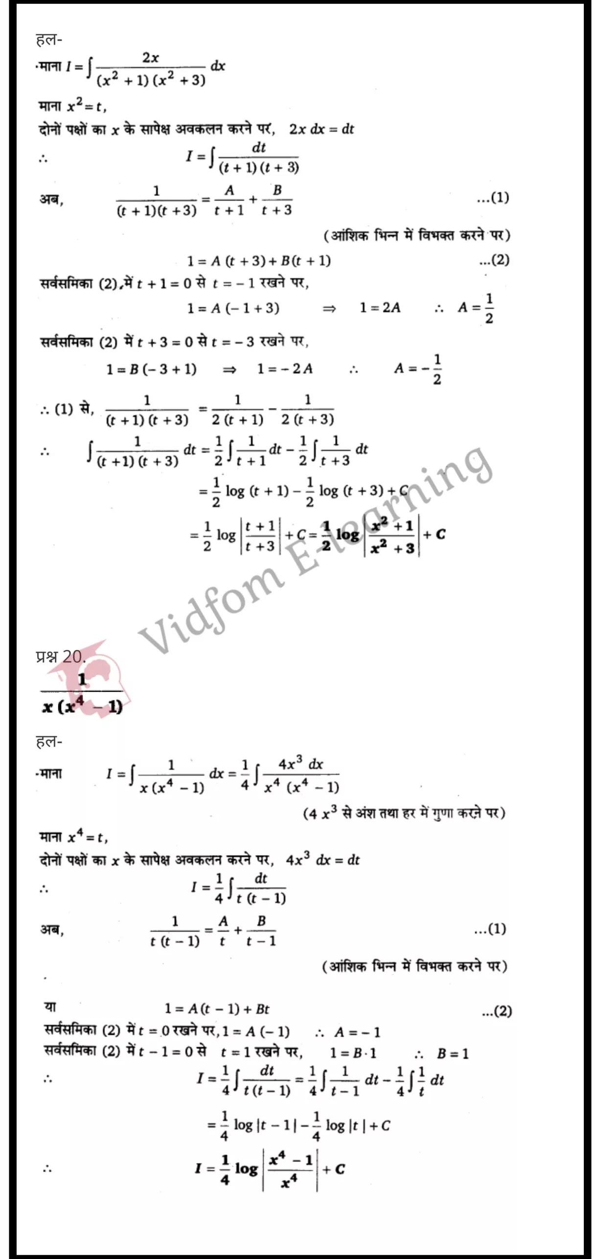 class 12 maths chapter 7 light hindi medium 49