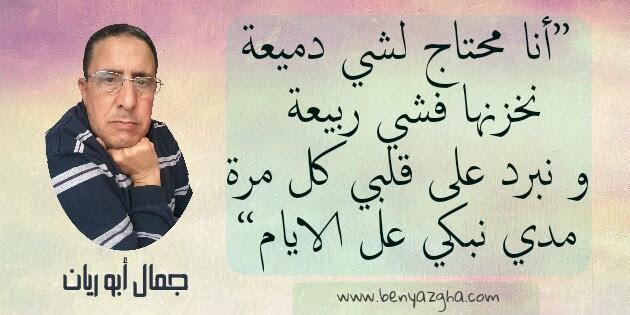 قصيدة أنا من سلسلة قصائد يازغيات لجمال أبو ريان