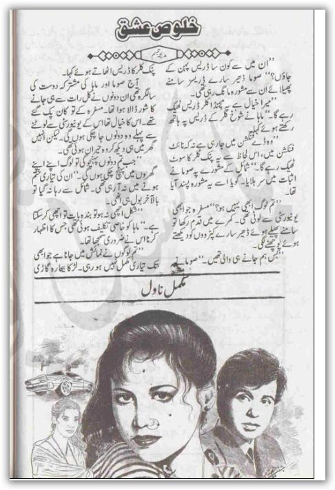 Khaloos e ishq novel by Madiha Tabassum