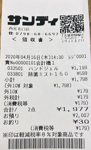 サンディ 西宮北口店 2020/4/16 ハンドジェル購入のレシート