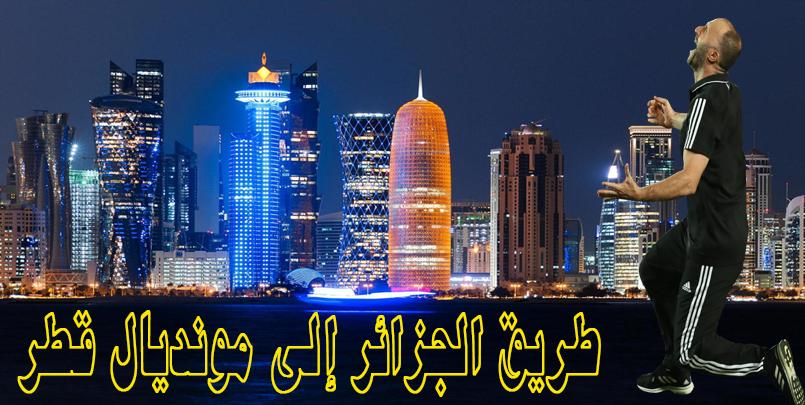 برنامج المنتخب الجزائري في التصفيات المؤهلة إلى مونديال قطر 2022+programme des Verts lors des éliminatoires de la Coupe du monde pour le Qatar