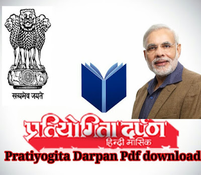 Pratiyogita Darpan PDF Free Download and Read Online