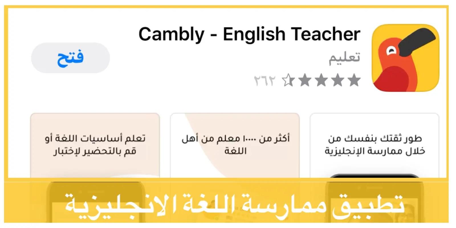 تطبيق Cambly لممارسة اللغة الإنجليزية مع أجانب