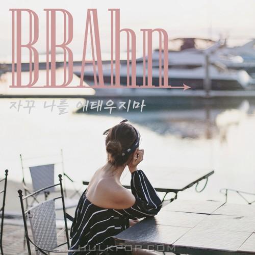 BBAHN – 자꾸 나를 애태우지마 – Single
