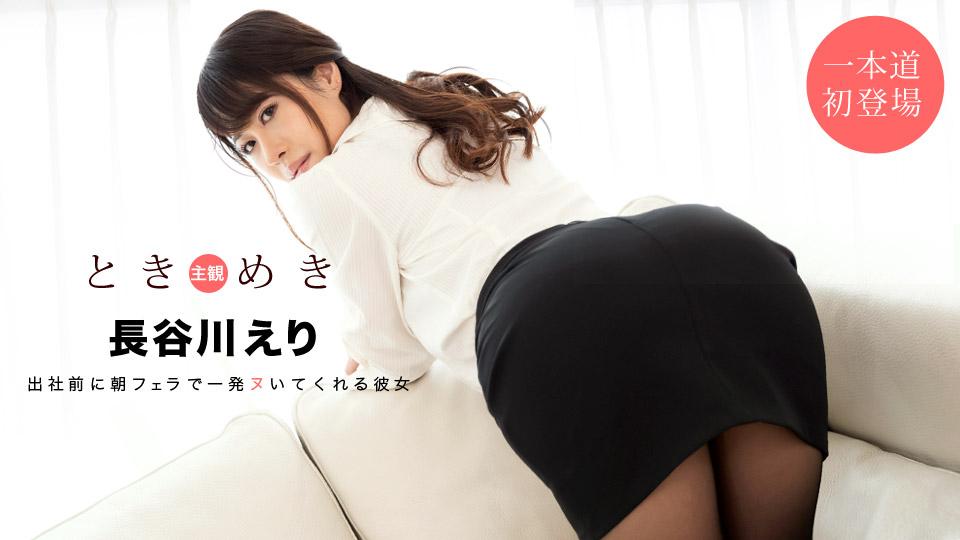 Eri Hasegawa Throbbing, My girlfriend who wants to spear anytime, anywhere