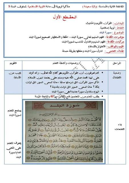مذكرات المقطع الاول مادة التربية الاسلامية سورة البلد السنة الخامسة ابتدائي الجيل الثاني