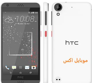 سعر اتش تى سى ديزاير 630 - HTC Desire 630 في مصر اليوم