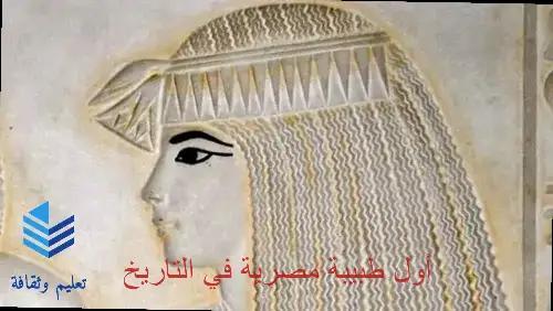أول طبيبة مصرية في التاريخ | قام الإتحاد الدولي الفلكي بتكريمها فأطلق اسمها على أحد الفوهات الصدمية على كوكب الزهرة
