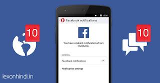 Facebook notifications-lexonhindi.in