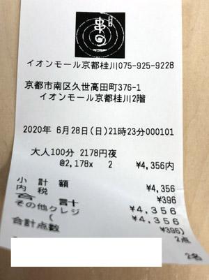 串まる イオンモール京都桂川店 2020/6/28 飲食のレシート