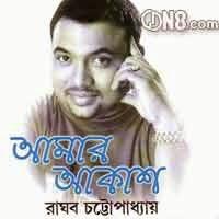 Chand Keno Ashe Na Amar Ghore Lyrics (চাঁদ কেন