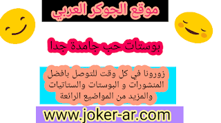 بوستات حب جامدة جدا 2019 بوستات حب ورومانسية جديدة - الجوكر العربي