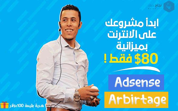 كل ما تحتاج معرفته لإنشاء موقع فيرال وربح آلاف الدولارت عبر أسلوب Adsense Arbitrage