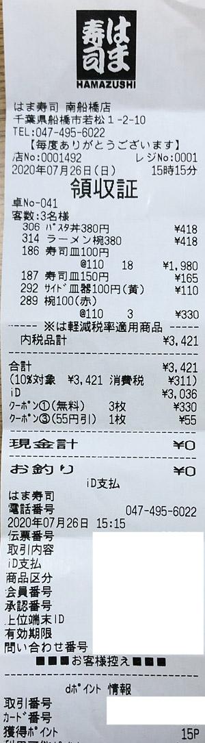 はま寿司 南船橋店 2020/7/26 飲食のレシート