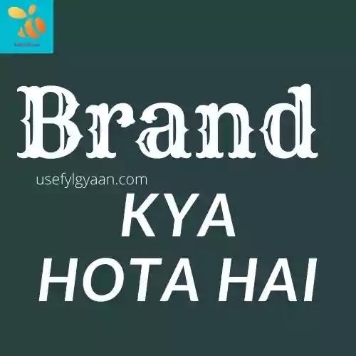 ब्रांड क्या होता है ? | brand ka matlab kya hota hai
