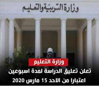 رسميا اجازه في جميع المدارس لمده اسبوع بدايه من يوم الاحد ١٥ مارس 2020 بالتفاصيل