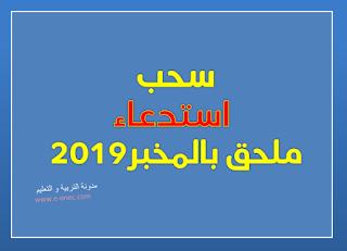 سحب استدعاء مسابقة ملحق بالمخبر 2019