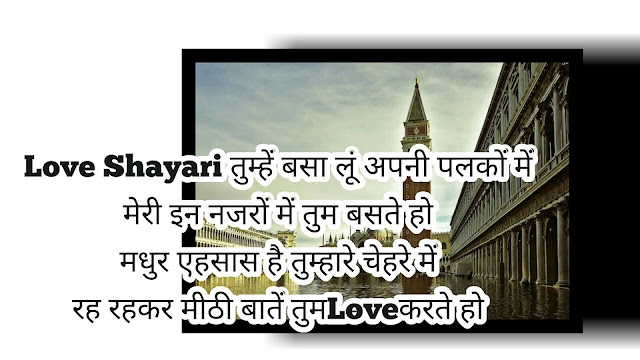 love shayari image,love shayari status,dil love shayari,beautiful hindi love shayari,sad love shayari