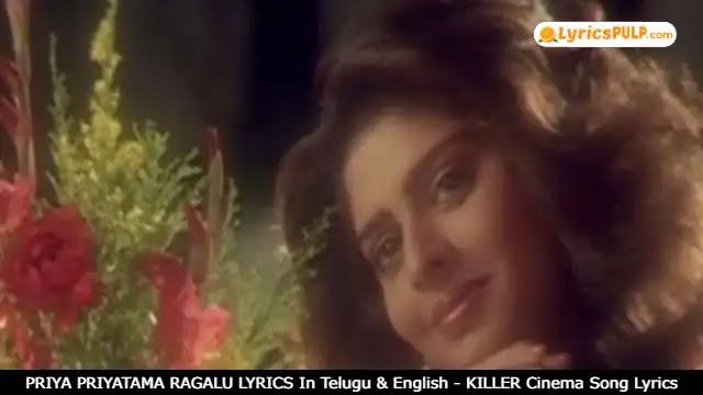 PRIYA PRIYATAMA RAGALU LYRICS In Telugu & English - KILLER Cinema Song Lyrics