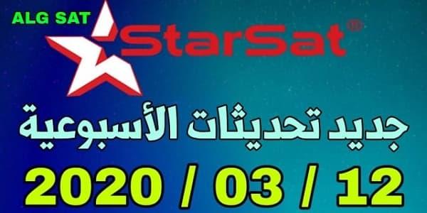 اجهزة ستار سات - جديد ستار سات - STARSAT - تحديثات ستار سات