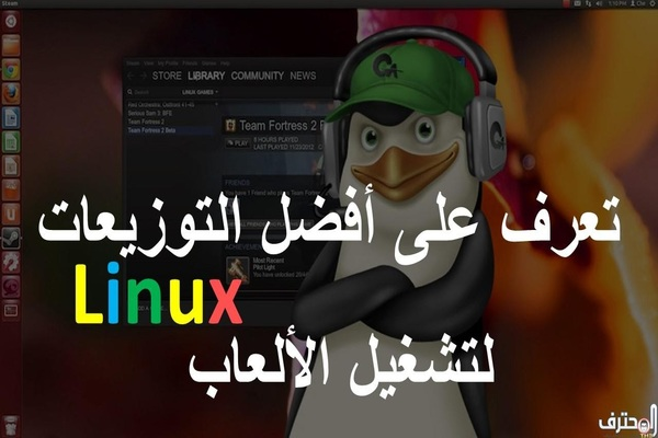 هذه أفضل توزيعات لينكس لتشغيل الألعاب