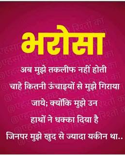 hindi suvichar wallpaper19