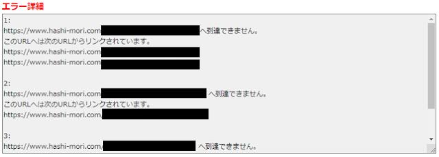 リンクチェッカーでのリンク切れチェック画像その3