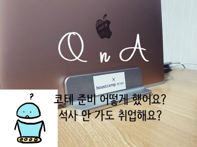 [QnA] 네이버 부스트캠프 AI Tech 취뽀했습니다 질문 받습니다