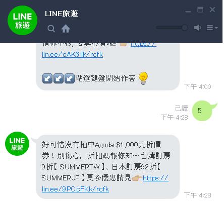 LINE旅遊金頭腦 答案/解答