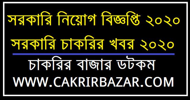 জেলা প্রশাসকের কার্যালয়ে নিয়োগ বিজ্ঞপ্তি ২০২০ / dc office job circular 2020