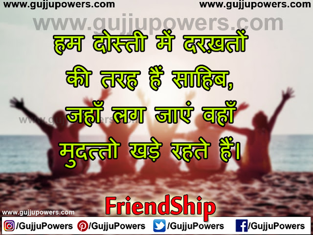shayari in friendship day