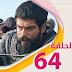 قيامة عثمان الحلقة 64 كاملة مترجمة للعربية