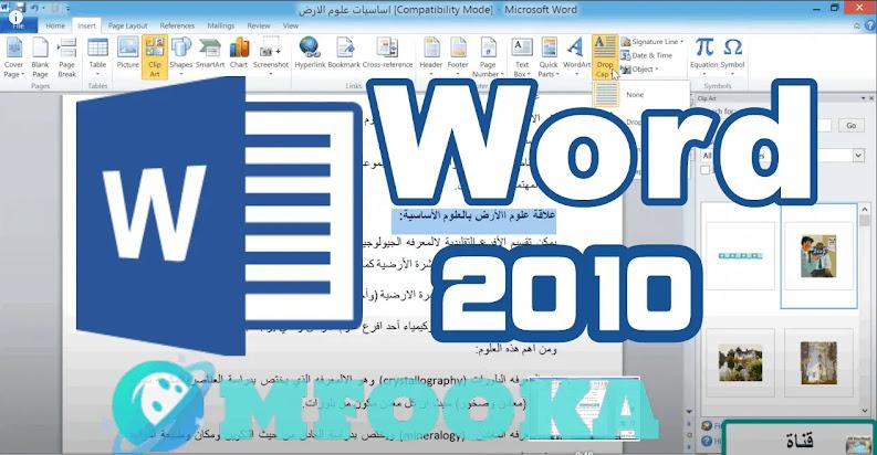 تحميل برنامج Word 2010 Download من ميديا فاير مجانا  مفعل كامل