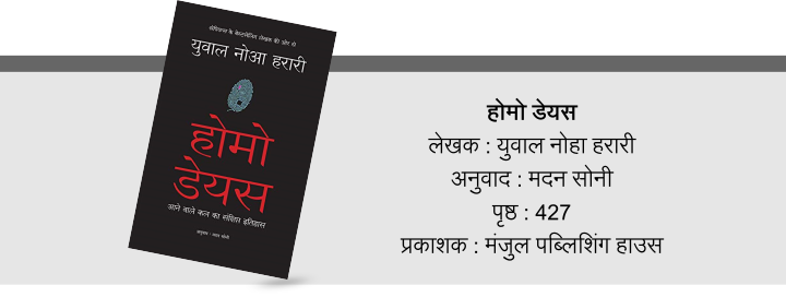 home-deus-hindi-book-buy