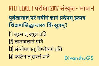 रीट लेवल प्रथम 2017 संस्कृत भाषा - I