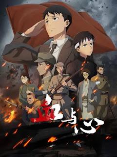 donghua de guerra militar Xue yu xin